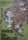 என்னைத் தேட வேண்டாம்
