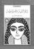 ثلاثية غرناطة by Radwa Ashour