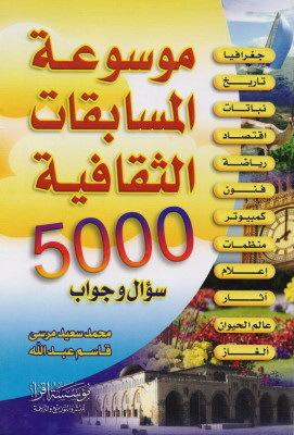 موسوعة المسابقات الثقافية 5000 سؤال وجواب