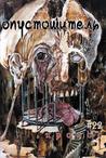 Опустошитель #22. Хронос