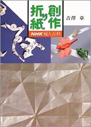 Origami: Yoshizawa Akira Sōsaku Origami Sakuhinshū