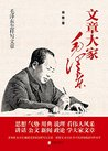 How to write an article about Mao Zedong (毛泽东怎样写文章)