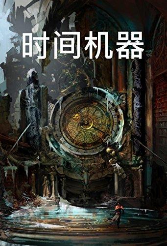 时间机器: The Time Machine, Chinese edition