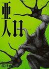 亜人 11 (Ajin: Demi-Human, #11)