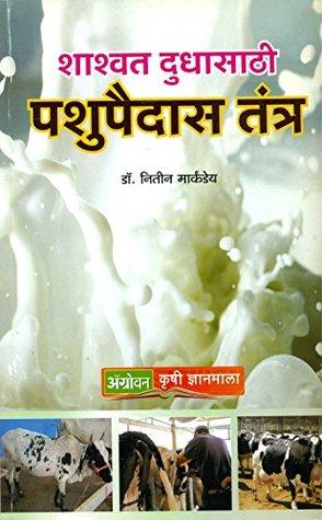 Shashwat Doodhasathi Pashu Paidas Tantra