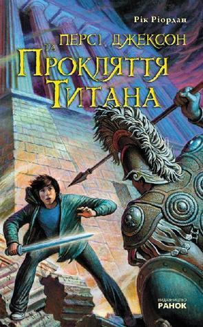 Персі Джексон та Прокляття Титана (Персі Джексон та Олімпійці, #3).