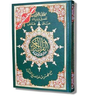 Color Coded Tajweed Quran Double Mosque XX Large Size 14'' X 20''