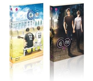 Descargar libros en español gratis en línea เพราะเรา... คู่กัน #คั่นกู 1-2