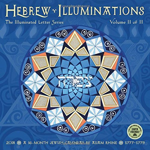 Hebrew Illuminations 2018 Wall Calendar: A 16-Month Jewish Calendar by Adam Rhine