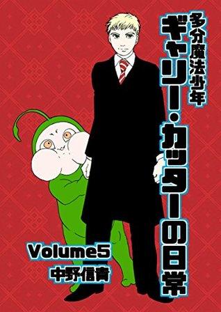 tabunmahousyonen Garry Cutter no nitijo Volume5 Tabun Mahousyonen Garry Cutter no nitijo (Nobuki Nakano)