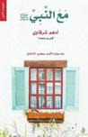 مع النبي صلى الله عليه وسلم by أدهم شرقاوي