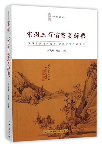 An Appreciation Dictionary of 300 Poems of Song Dynasty