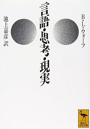 Gengo, shikō, genjitsu