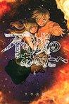 不滅のあなたへ 4 [Fumetsu no Anata e 4] (To Your Eternity, #4)