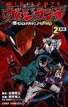 ヴィジランテ -僕のヒーローアカデミア ILLEGALS- 2 [Vigilante: Boku no Hero Academia Illegals 2] (Vigilante: My Hero Academia Illegals, #2)