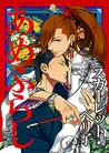 あめふらし - 春雨にしっぽりと濡れる、大江戸恋愛譚 [Amefurashi - Shunu ni Shippori to... by Scarlet Beriko
