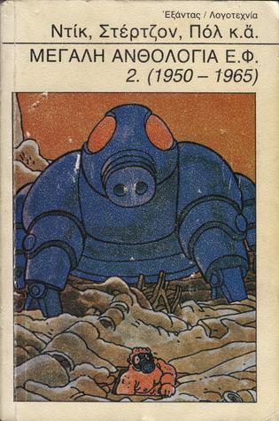Μεγάλη Ανθολογία Ε.Φ. 2. (1950 - 1965)