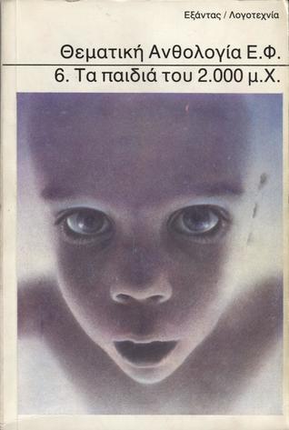 Θεματική Ανθολογία Ε.Φ. 6. Τα παιδιά του 2.000 μ.Χ.