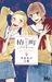 椿町ロンリープラネット 7 [Tsubaki-chou Lonely Planet 7]