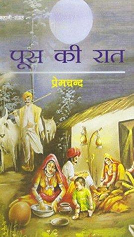 Munshi Premchand Story in Hindi