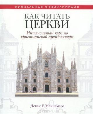 Как читать церкви: Интенсивный курс по христианской архитектуре