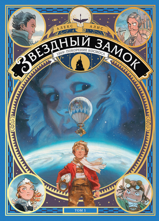 Звездный замок. 1869: Покорение космоса. Том 1