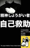 Mentally Disabled Self Rescue: Self Rescue toward your independence with a mental illness Japan Welfare Times e-Book Series