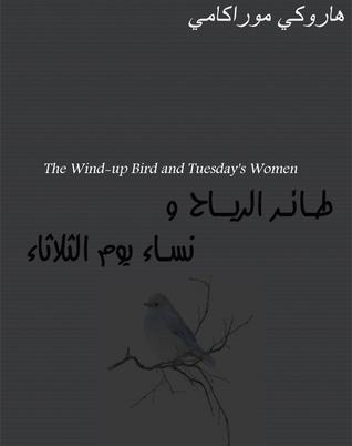 الطائر اللعبة و نساء يوم الثلاثاء