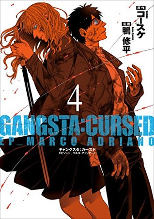 GANGSTA:CURSED. EP_MARCO ADRIANO 4 (Gangsta:Cursed.: EP_Marco Adriano, #4)