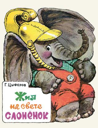 Жил на свете слонёнок