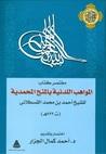 مختصر كتاب المواهب اللدنية بالمنح المحمدية