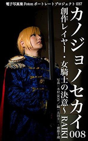 Foton Portrait Project 037 Kanojyo no Sekai 008 sousaku reiyar onna kishi no ketsui RAIKI