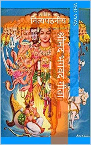श्रीमद भगवद गीता: नित्यपठनीय (अध्याय Book 1)
