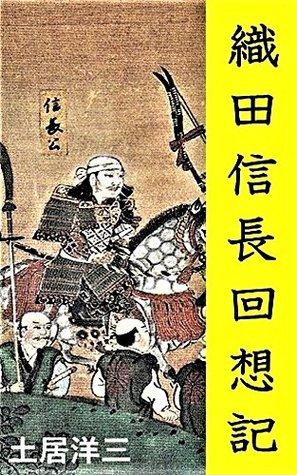 Oda Nobunaga Kaisou-ki