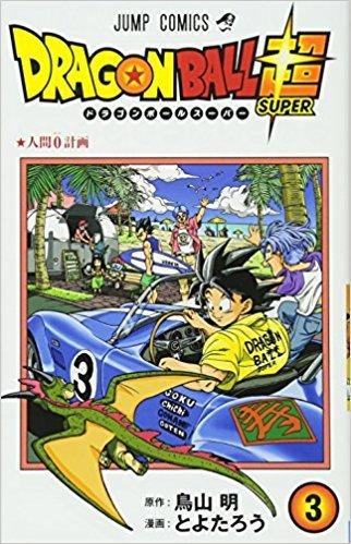 ドラゴンボール超 3 (Dragon Ball Super, #3)