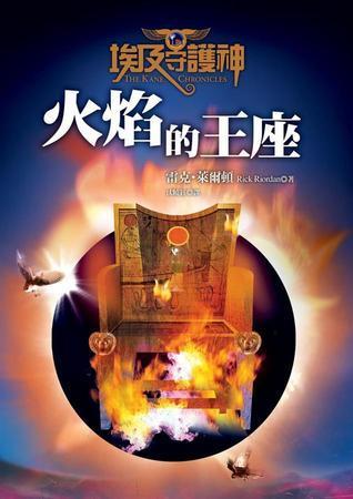 火焰的王座 (埃及守護神 #2)
