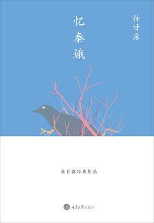 忆秦娥 [Remembering a Maiden in Qin Dynasty: A Novella]