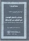 كتاب باتنجلي الهندي في الخلاص من الارتباك by Abu Rayhan Al-Biruni