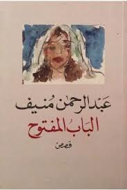 الباب المفتوح by عبد الرحمن منيف