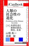 Evolution of the Human Sociality ge: kyoukansyakaitokazokunokakogennzaimirai