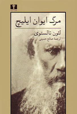 مرگ ایوان ایلیچ by Leo Tolstoy
