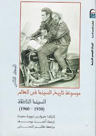 موسوعة تاريخ السينما فى العالم - المجلد الثاني