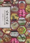 太平虎咬狮: 太平美食景点历史行脚 by 李永球