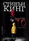 То by Stephen King