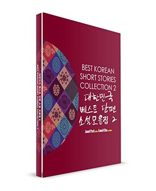 Best Korean Short Stories Collection 2 대한민국 베스트 단편 소설모음집 2