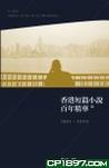香港短篇小說百年精華 (上) by 劉以鬯
