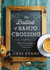 The Ballad of Banjo Crossing by Tess Evans