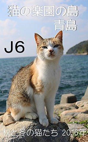 The paradise of Cat Island Aoshima Many cats on Autumn and Winter 2016: Photobook of many cats of Aoshima Island 2016 Autumn and Winter The paradise of ... (Aoshima Cat Photobook)