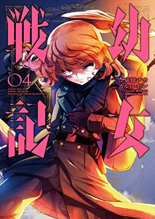 幼女戦記 4 [Youjo Senki 4] (The Saga of Tanya the Evil (manga) #4)