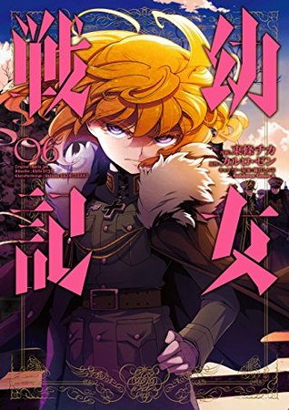 幼女戦記 6 [Youjo Senki 6] (The Saga of Tanya the Evil (manga) #6)